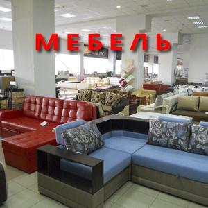 Магазины мебели Увата